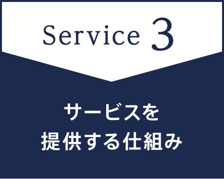 サービスを提供する仕組み