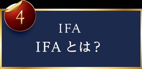 IFAとは?