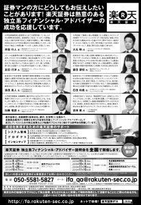 20150823日経ヴェリタス