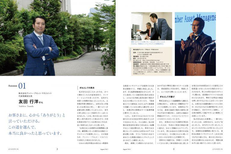 20170904 『Advanced IFA』校正(紹介)