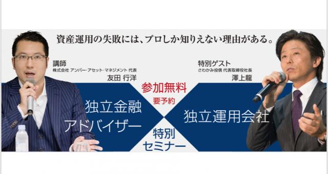 20180519アンバー×さわかみ投信 s_
