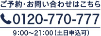 03-6380-9755