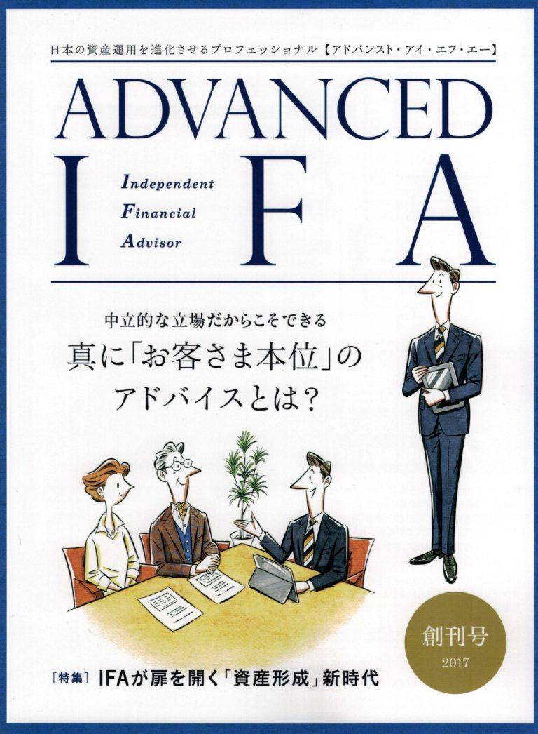 20170904『Advanced IFA』表紙